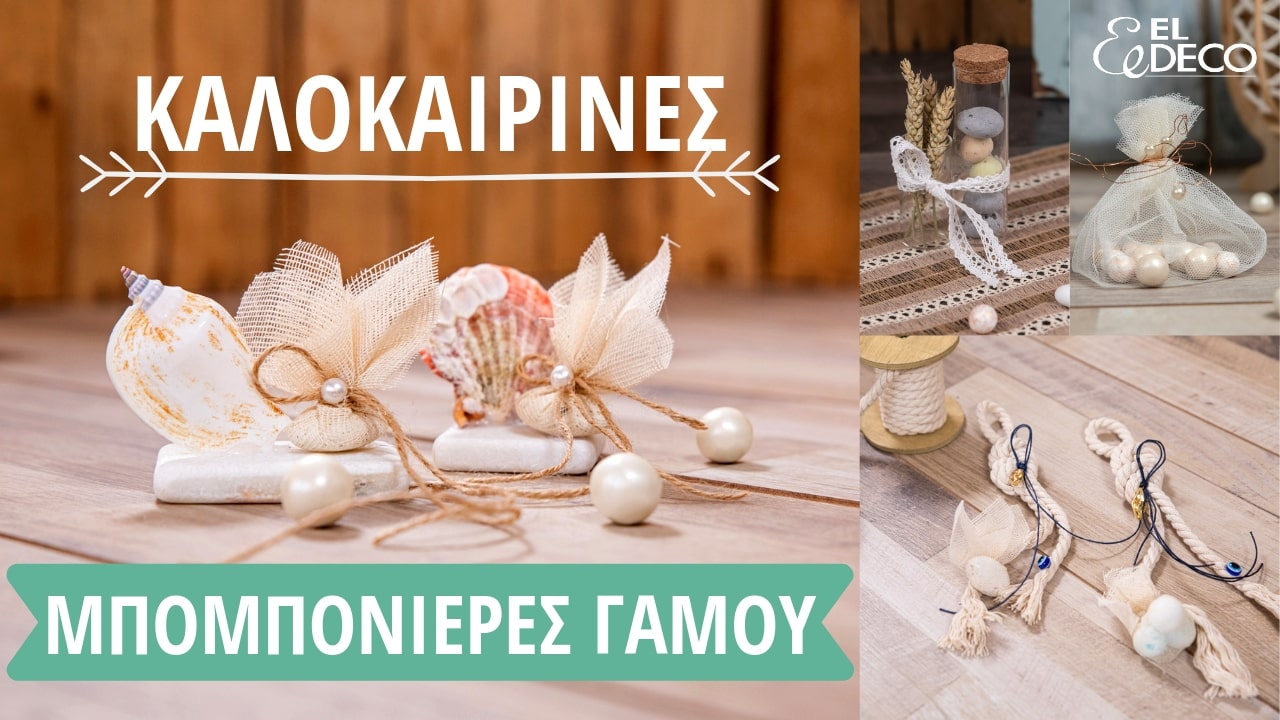kalokairines mpomponieres gamou 2019-min